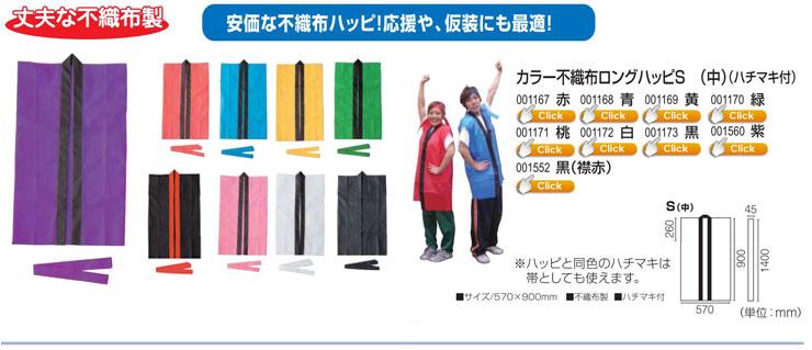 カラー不織布ロングハッピS(中)(ハチマキ付)