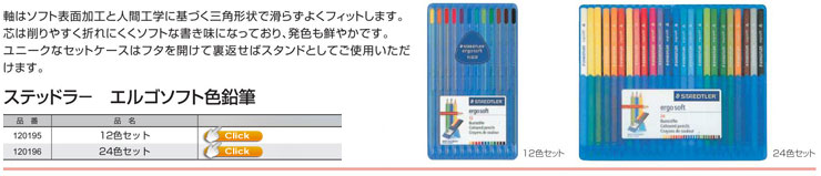 ステッドラー エルゴソフト色鉛筆