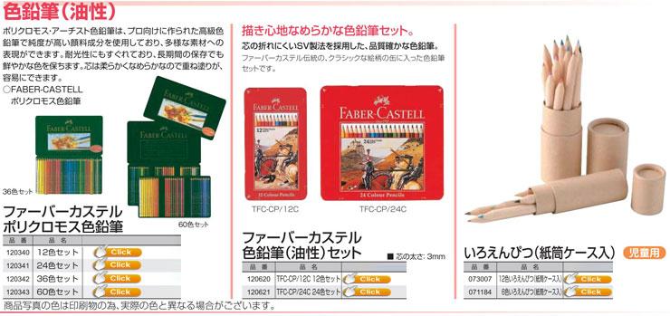 ファーバーカステル ポリクロモス色鉛筆|ファーバーカステル色鉛筆(油性)TFC−CP|いろえんぴつ(紙箱ケース入)