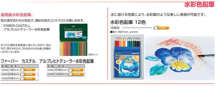 ファーバーカステル アルブレヒトデューラー 水彩色鉛筆