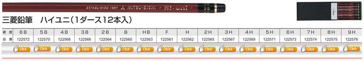 三菱鉛筆 ハイユニ 17硬度