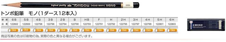 トンボ鉛筆 モノ 6B 12本入り