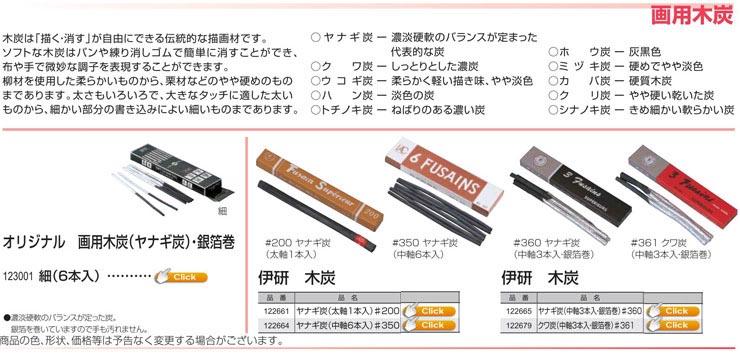 オリジナル 画用木炭(ヤナギ炭)・銀箔巻|伊研 木炭 ヤナギ炭|クワ炭
