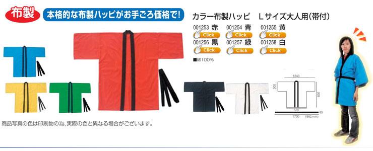 カラー布製ハッピLサイズ大人用(帯付)