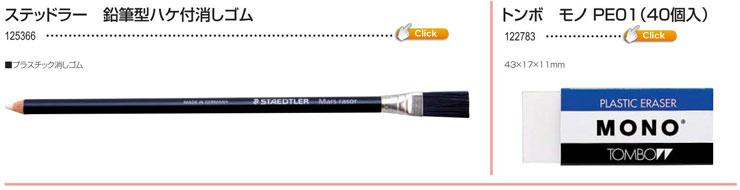 ステッドラー鉛筆型消しゴム526—61|トンボ モノ PE01