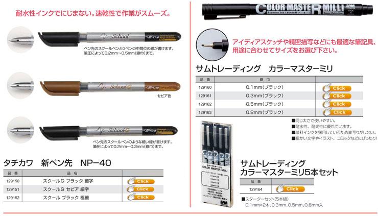 タチカワ 新ペン先 NP-40 スクールG サムトレーディング カラーマスターミリ