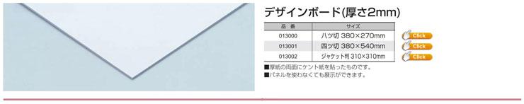 デザインボード(厚さ2mm)