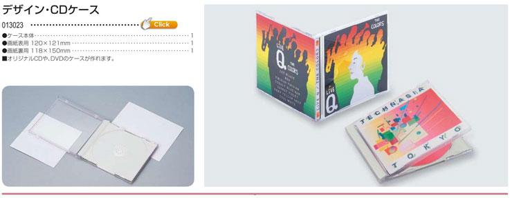 デザイン・CDケース
