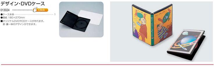 デザイン・DVDケース
