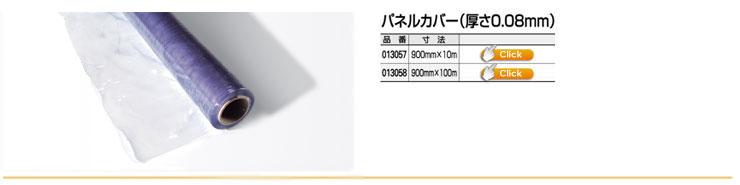 パネルカバー(厚さ0.08mm)