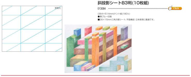 斜投影シート B3判(10枚組)