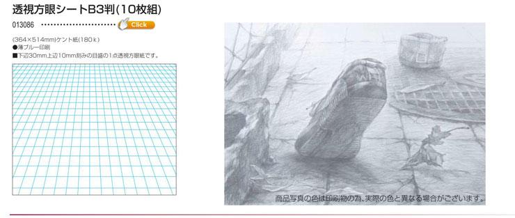 透視方眼シートB3判(10枚組)
