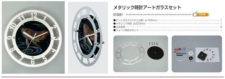 メタリック時計アートガラスセット