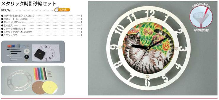 メタリック時計砂絵セット