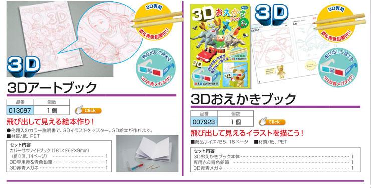 3Dアートブック|3Dおえかきブック