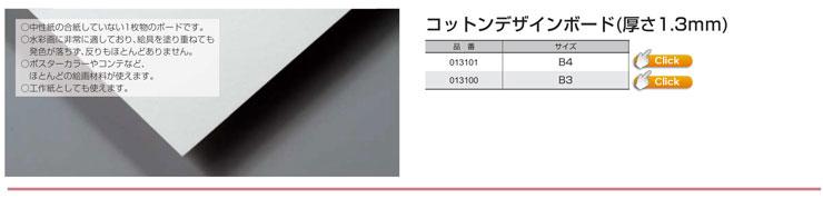 コットンデザインボード(厚さ1.3mm)