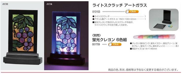 ライトスクラッチ アートガラス 洗える蛍光クレヨン