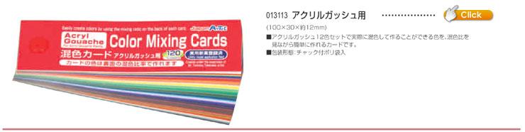 混色カード アクリルガッシュ用