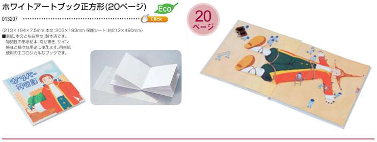 ホワイトアートブック 正方形 (20ページ)