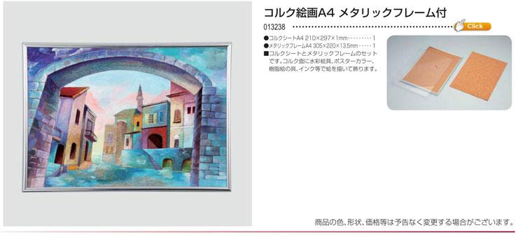 コルク絵画A4 メタリックフレーム付