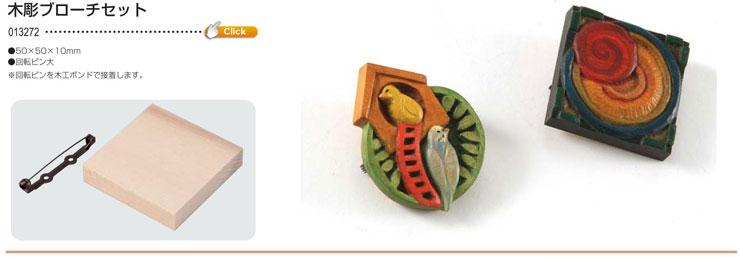 木彫ブローチセット