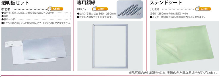 透明板セット|専用額縁|ステンドシート