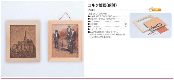 コルク絵画(額付)