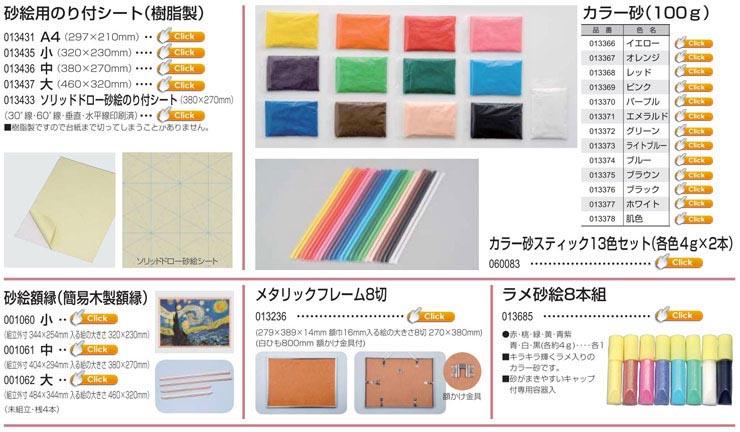 砂絵用のり付シート カラー砂 砂絵額縁 メタリックフレーム8切 ラメ砂絵 8本組