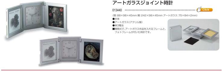 アートガラスジョイント時計