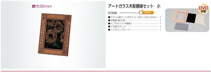 アートガラス木彫額縁セット 小