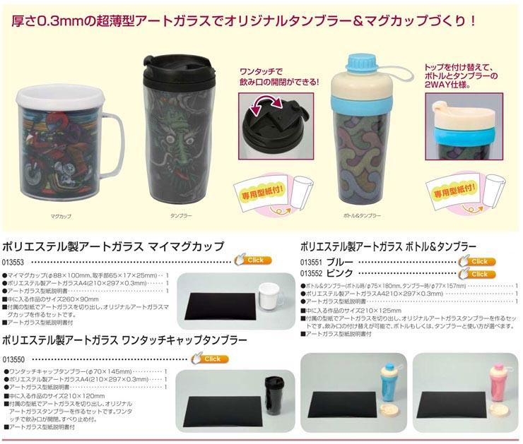 ポリエステル製アートガラスマイマグカップ|ワンタッチキャップタンブラー|ボトル&タンブラー