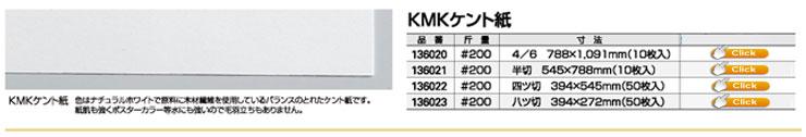 KMKケント #200