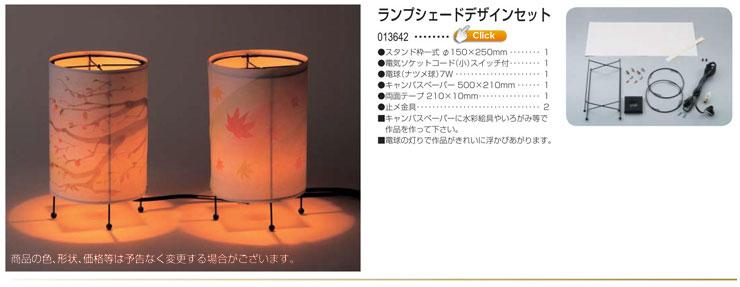 ランプシェードデザインセット