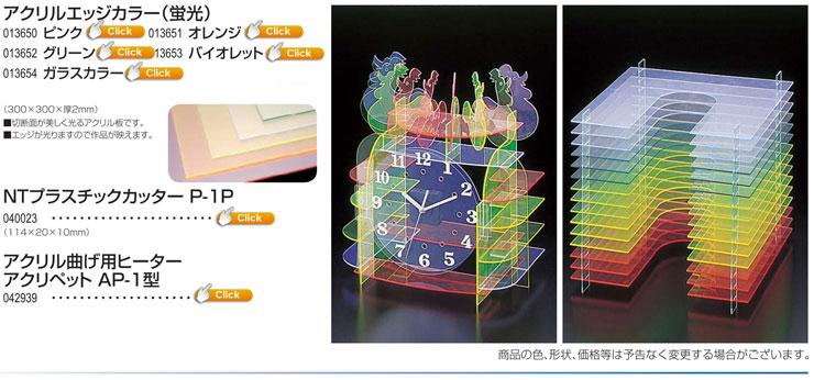 アクリルエッジカラー(蛍光)|プラスチックカッター|アクリル曲げ用ヒーター