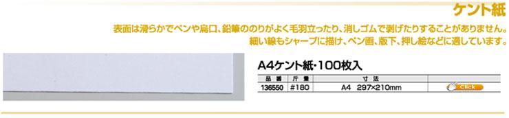 A4ケント紙 100枚入 180Kg