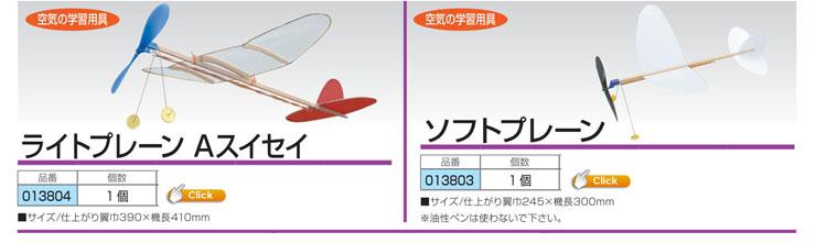 模型飛行機ライトプレーン|ソフトプレーン