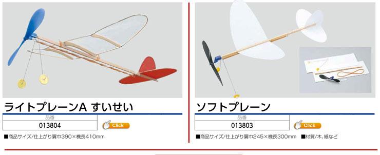 模型飛行機ライトプレーン A級すいせい・ソフトプレーン
