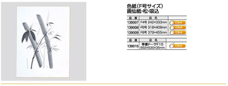 色紙(F号サイズ) 画仙紙・松・吸込|寄せ書き用特大色紙
