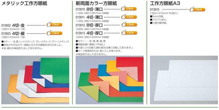 メタリック工作方眼紙|新両面カラー方眼紙|工作方眼紙