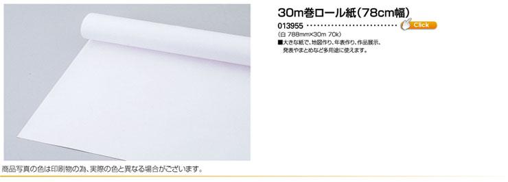 30m巻ロール紙