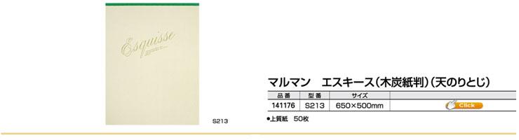 マルマン クロッキーブック エスキース(木炭紙判) (天のりとじ) S213 650x500mm