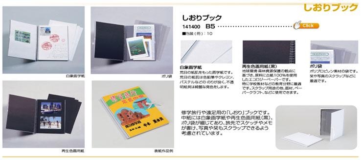 しおりブック B5