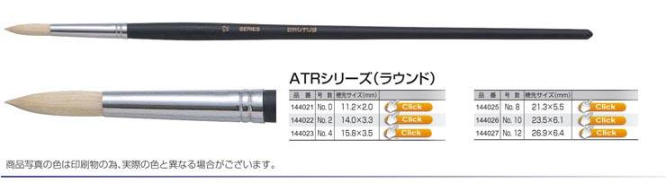 A&B 油筆 ATR(KA) ラウンド