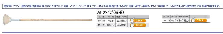 A&B 油筆 AF(ファン)豚毛