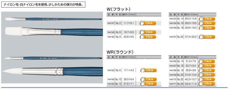A&B 油筆 W-4(フラット)合体毛