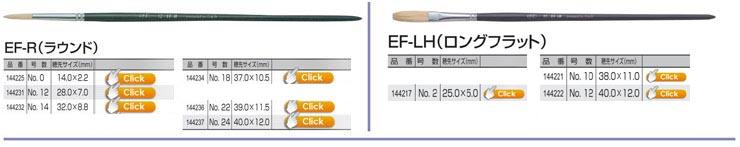 EFシリーズ(豚毛) EF-R(ラウンド)|EF-LH(ロングフラット)