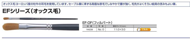 EFシリーズ(オックス毛) EF-OF(フィルバート) No.0