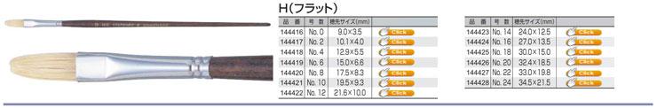 スタンダードシリーズ(豚毛) H(フラット)