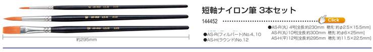 短軸ナイロン筆3本セット