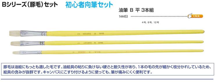 油筆B3本組